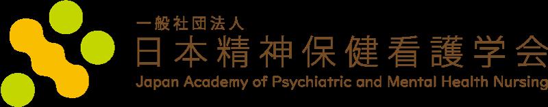 一般社団法人 日本精神保健看護学会